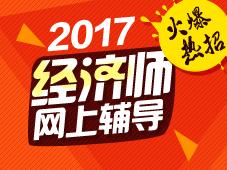 2017年经济师考试网上辅导火爆热招