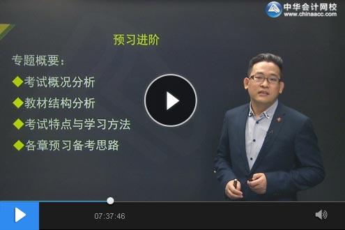 税务师名师赵俊峰