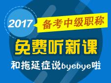 2017年中级会计职称新课开通 和拖延症说bye bye