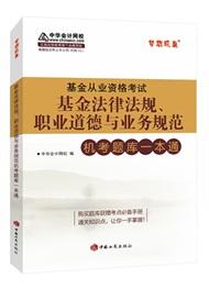 基金法律法规职业道德与业务规范机考题库一本通
