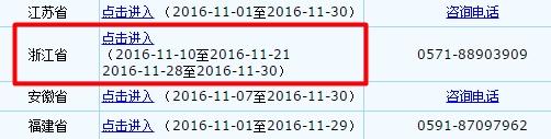 浙江2017年初级会计职称考试补报名时间11月28日-30日