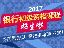 2017年银行初级职业资格考试招生方案