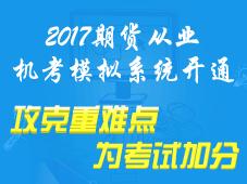 2017年期货从业机考模拟系统全新上线 购精品班/实验班赠送