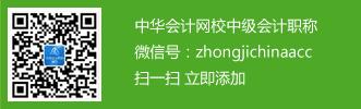 中华会计网校中级会计职称