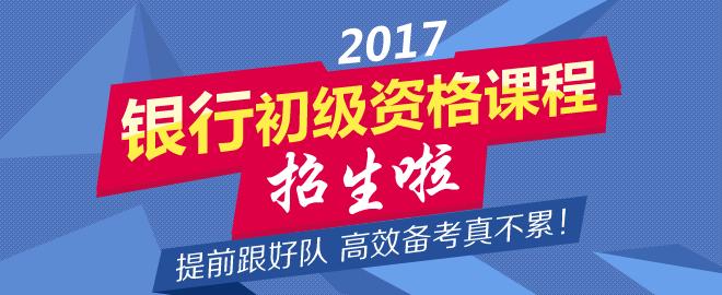 中华会计网校2017年银行初级资格考试辅导招生方案