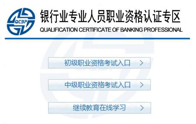 银行职业资格考试报名入口