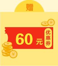 60元购课优惠券
