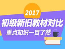 2017年初级会计职称考试新旧教材对比汇总