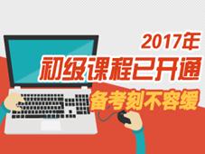 2017年初级会计职称网校课程已开通 备考刻不容缓