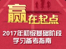 2017初级职称基础阶段备考指南