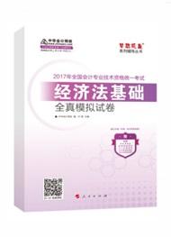 """2017年初级会计职称""""梦想成真""""系列丛书全真模拟试卷-经济法基础"""