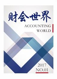 《财会世界》电子书(2017年第1期)