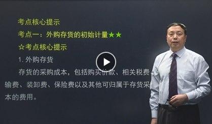 注册会计师名师郭建华