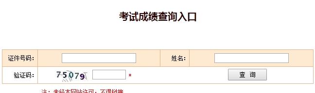 2016山东经济师考试成绩查询入口