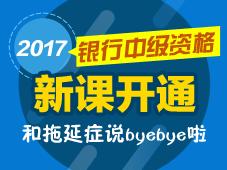 2017年银行职业资格辅导招生方案