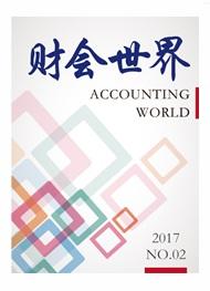 《财会世界》电子书(2017年第2期)