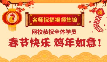 中华会计网校祝广大学员2017新春快乐 鸡年大吉