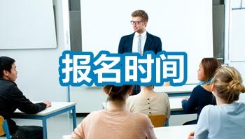 2017年甘肃高级会计师考试报名时间公布:3月1-25日