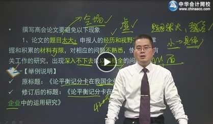 高级会计师名师陈立文