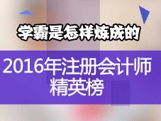 2016注会优秀学员精英榜