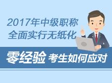 2017年中级会计职称全面实行无纸化