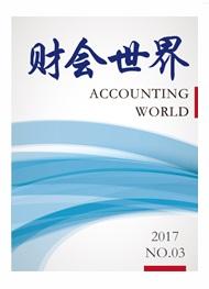 《财会世界》电子书(2017年第3期)