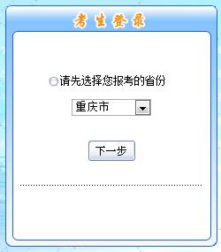 重庆2017年高级会计师考试报名入口