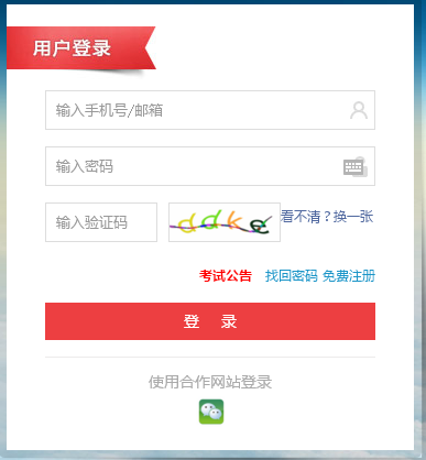 新疆会计事务办事大厅:http://kjgl.xjcz.gov.cn/accNet/login.html