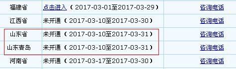 山东2017年中级会计职称考试报名时间为3月10日至31日