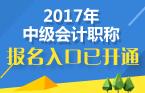 2017年中级会计职称报名时间公布