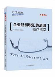 企业所得税汇算清缴操作指南