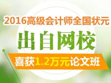 2016高会状元喜获1.2万元论文班