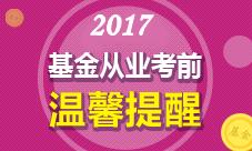 2017年11月基金从业考试须知,开考前30分钟入考场