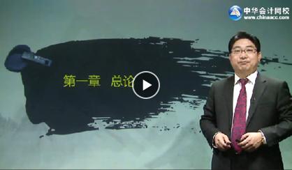中级会计职称名师刘国峰