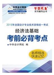 2018初级职称经济法基础考前必背考点电子书