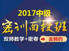 2017年中级会计职称密训面授班