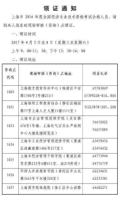上海2016年经济师领证通知