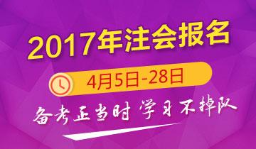 2017注册会计师辅导课程