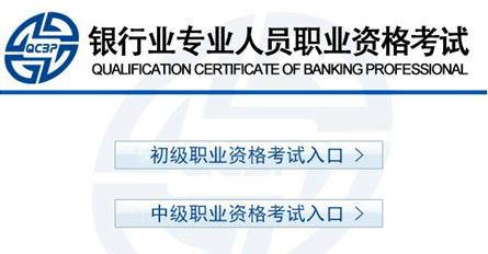 2017年下半年银行职业资格考试报名入口