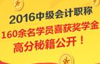 2016年中级会计职称奖学金获奖名单