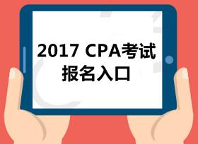2017年注册会计师报名入口