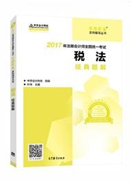 """2017年注册会计师《税法》""""梦想成真""""系列经典题解"""