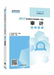 2017审计经典题解电子书