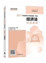 """2017年注册会计师《经济法》""""梦想成真""""系列经典题解"""