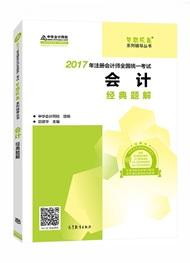 2017会计经典题解电子书