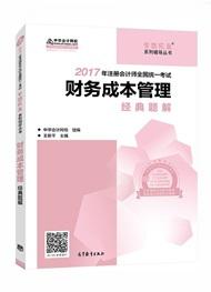 """2017年注册会计师《财务成本管理》""""梦想成真""""系列经典题解(预订)"""