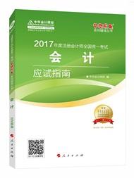 """2017年注册会计师《会计》""""梦想成真""""系列应试指南"""