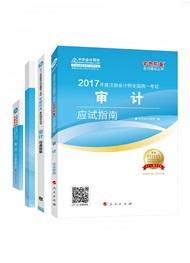 """2017年注册会计师《审计》""""梦想成真""""系列五册通关"""