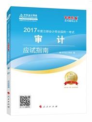 """2017年注册会计师《审计》""""梦想成真""""系列应试指南电子书"""