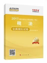 """2017年注册会计师《税法》""""梦想成真""""系列全真模拟试卷(预订)"""